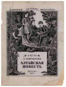 Новинки детской литературы 1951 №62-63