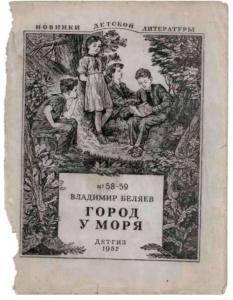 Новинки детской литературы 1952 №58-59