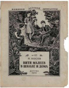 Новинки детской литературы 1952 №65