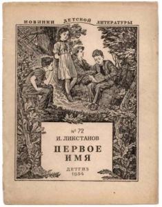 Новинки детской литературы 1954 №72