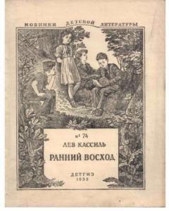Новинки детской литературы 1955 №74