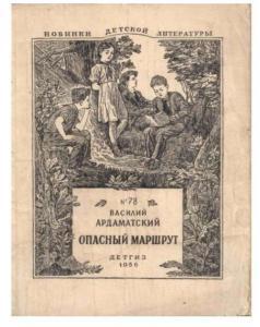 Новинки детской литературы 1956 №78