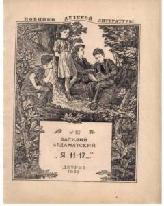 Новинки детской литературы 1957 №82