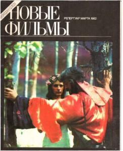 Новые фильмы 1982 №03