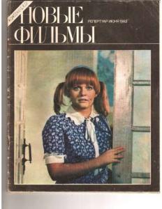Новые фильмы 1982 №06