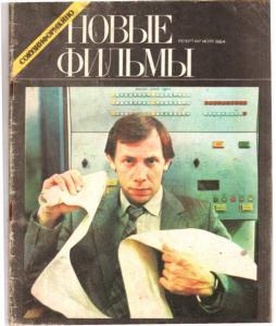 Новые фильмы 1984 №07