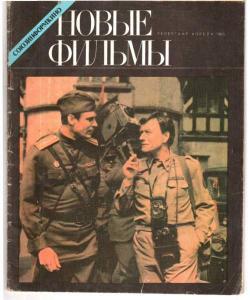 Новые фильмы 1985 №04