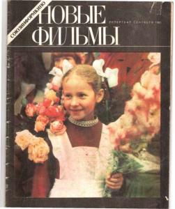 Новые фильмы 1985 №09