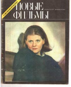 Новые фильмы 1985 №12