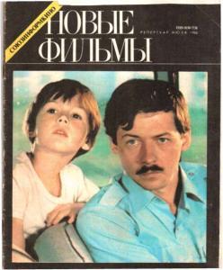 Новые фильмы 1986 №07