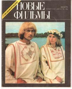 Новые фильмы 1986 №08