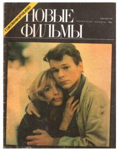 Новые фильмы 1986 №11