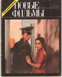 Новые фильмы 1987 №02