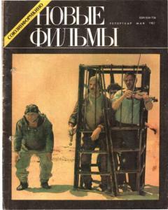 Новые фильмы 1987 №05