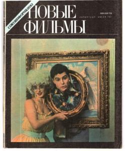 Новые фильмы 1987 №07