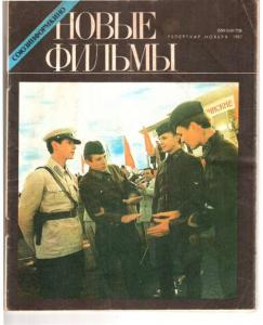 Новые фильмы 1987 №11