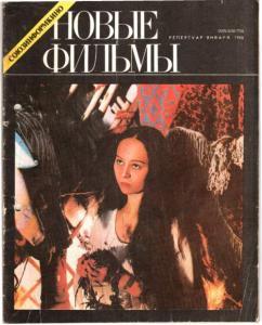 Новые фильмы 1988 №01