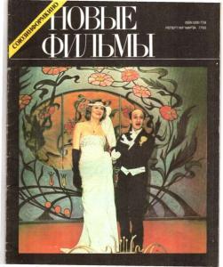 Новые фильмы 1988 №03