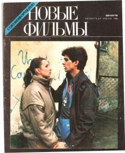 Новые фильмы 1988 №07