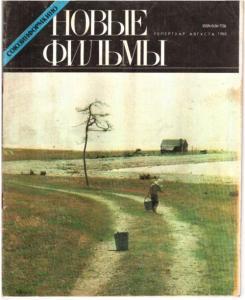 Новые фильмы 1988 №08