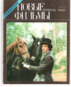 Новые фильмы 1990 №06