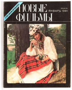 Новые фильмы 1991 №01