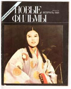 Новые фильмы 1991 №02