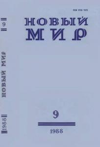 Новый мир 1988 №09