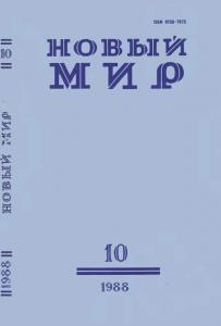 Новый мир 1988 №10