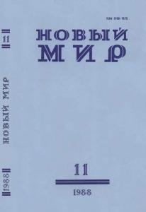 Новый мир 1988 №11