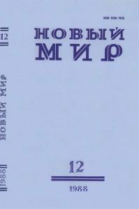 Новый мир 1988 №12