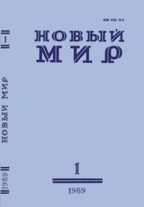 Новый мир 1989 №01