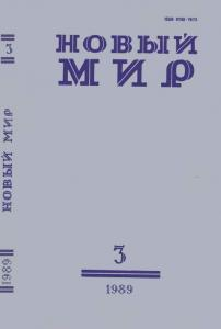 Новый мир 1989 №03