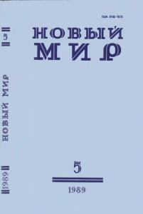 Новый мир 1989 №05