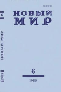 Новый мир 1989 №06