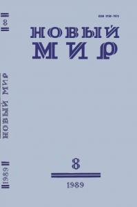 Новый мир 1989 №08