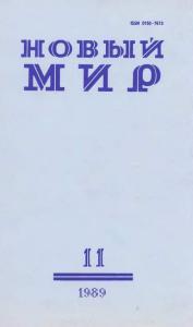 Новый мир 1989 №11