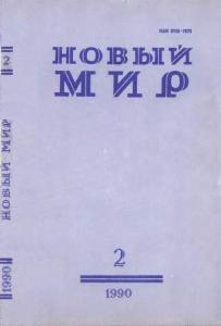 Новый мир 1990 №02