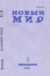 Новый мир 1990 №03