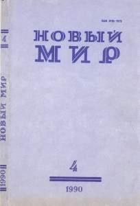 Новый мир 1990 №04