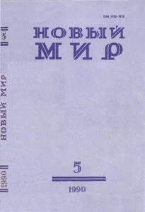 Новый мир 1990 №05