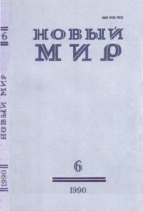 Новый мир 1990 №06