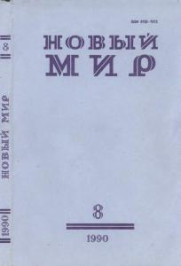 Новый мир 1990 №08