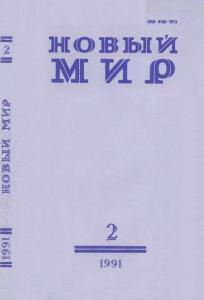 Новый мир 1991 №02