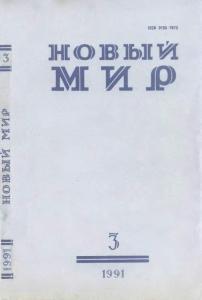 Новый мир 1991 №03