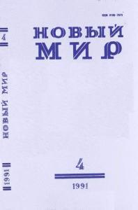 Новый мир 1991 №04