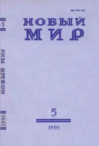 Новый мир 1991 №05