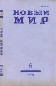 Новый мир 1991 №06
