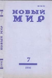 Новый мир 1991 №07
