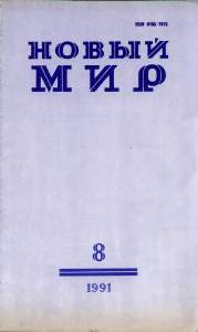 Новый мир 1991 №08